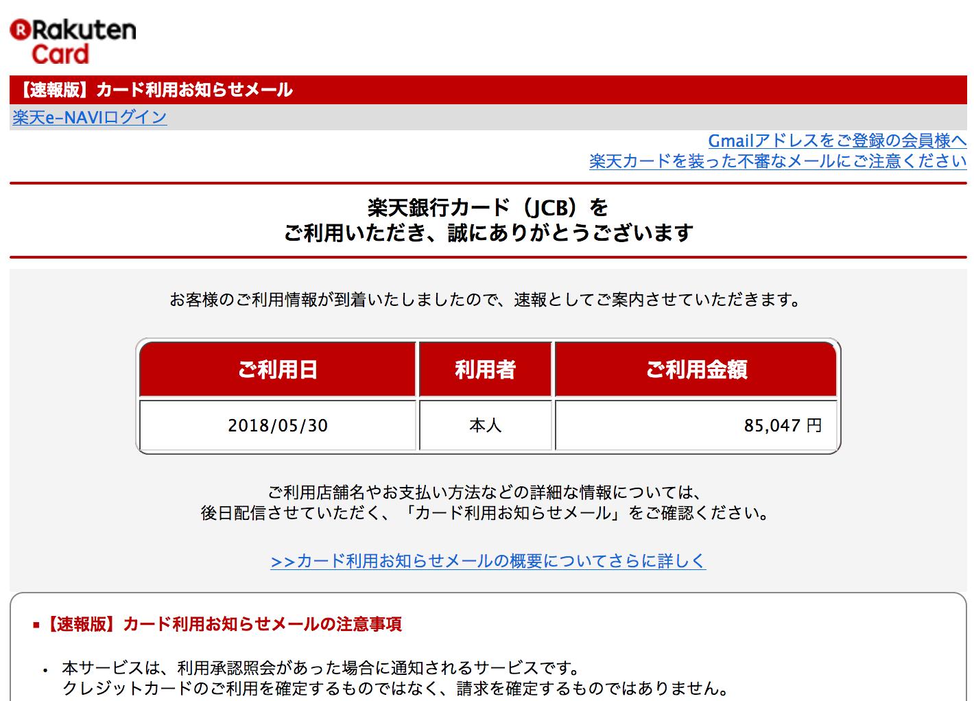 カード利用お知らせメール - rakuten-card.co.jp