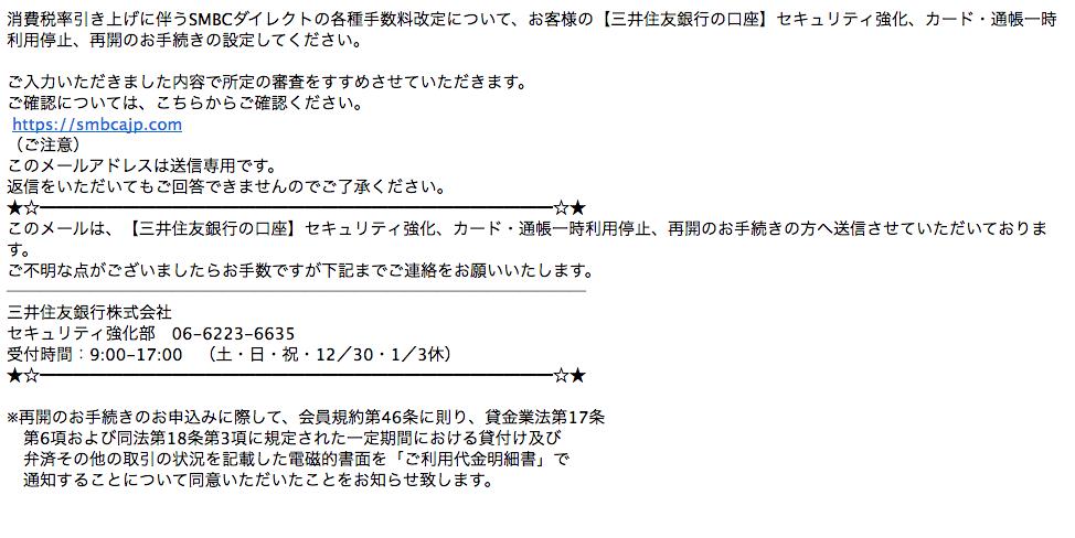 三井 住友 銀行 メール