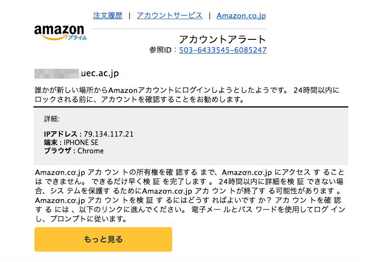 ロック に 一時 Amazon 的