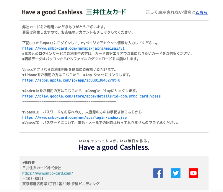 三井 住友 カード 20