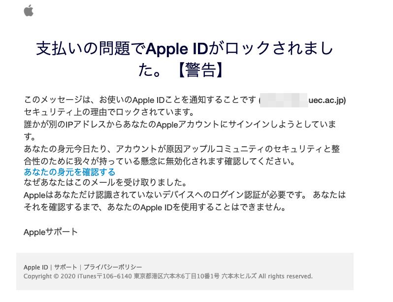 支払い の 問題 で アップル id が ロック され まし た