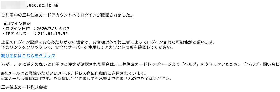 三井 住友 カード 株式 会社 から 緊急 の ご 連絡