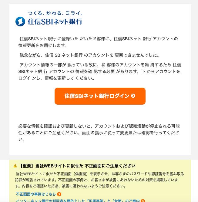 ネット 銀行 住 信 sbi