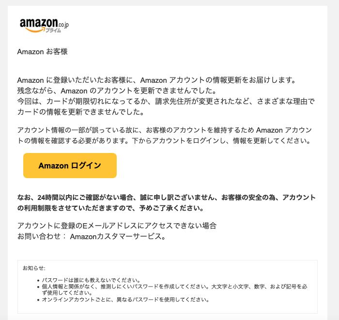 Amazon メール アドレス 変更