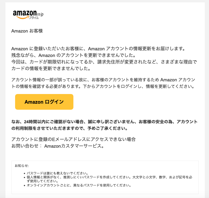 Amazon co jp 重要 な お知らせ お 支払い 方法 の 情報 を 更新 し て ください