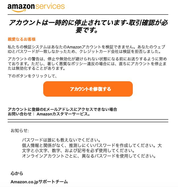 ログイン Amazon メール 異常