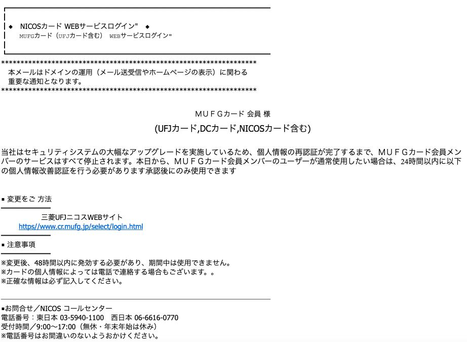 三菱 ufj ニコス 電話