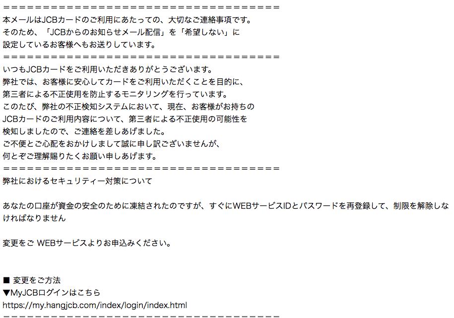 メール myjcb 【MyJcb】お客様のJCBアカウントがロックされているは詐欺メール