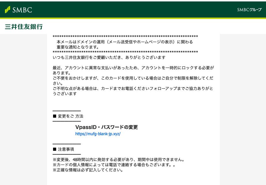三井住友カード ロック
