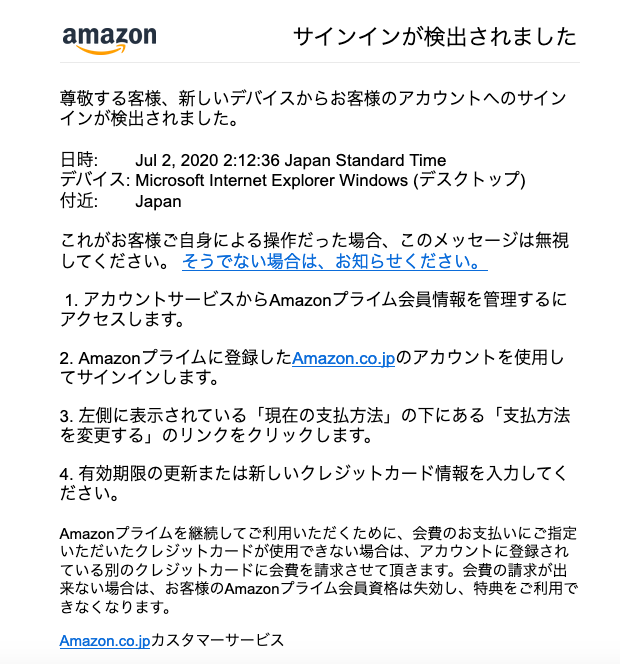 Amazon お 支払い が の 方法 です 変更 必要 詐欺「govotebot.rga.com重要なお知らせ:お支払い方法の情報を更新してください」迷惑メールに注意!