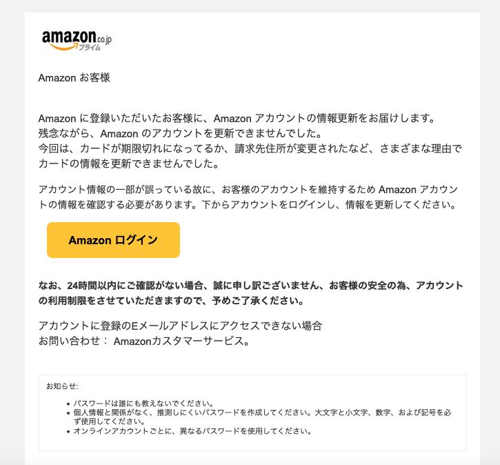 ください お 更新 な し て jp の 情報 を co 重要 amazon お知らせ 方法 支払い 【2020最新】Amazonを装ったフィッシングメールの対処法と見分け方|各パターンを大公開!