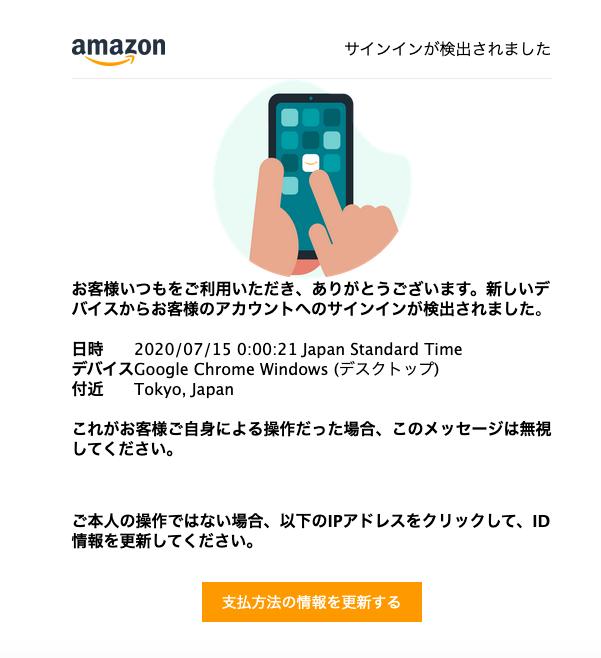 が イン 検出 まし た Amazon サイン され 【迷惑メール】Amazonセキュリティ警告: サインインが検出されました