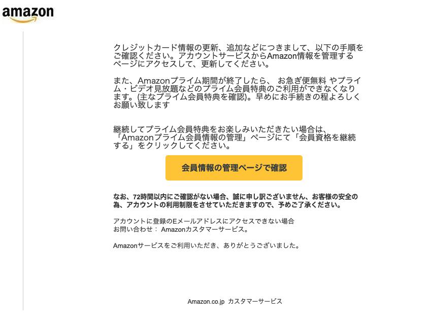 の アクセス メール 不正 Amazon 疑い