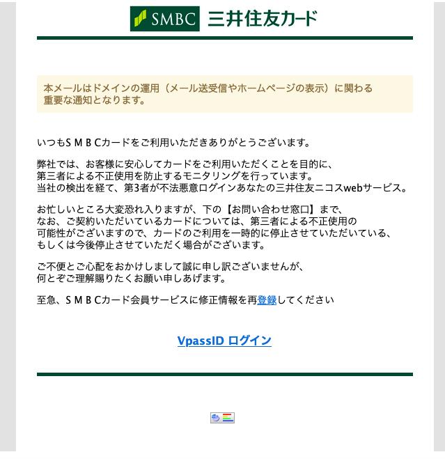 重要 三井 住友 カード 株式 会社 から 緊急 の ご 連絡 重要 三井 住友 カード 株式