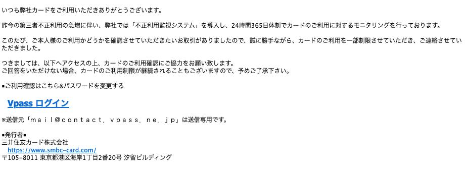 Vpass ne jp メール