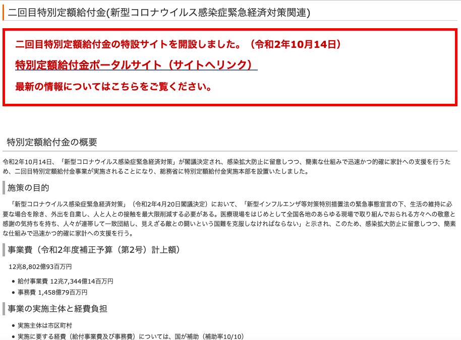 省 給付 金 総務 福岡市 特別定額給付金について