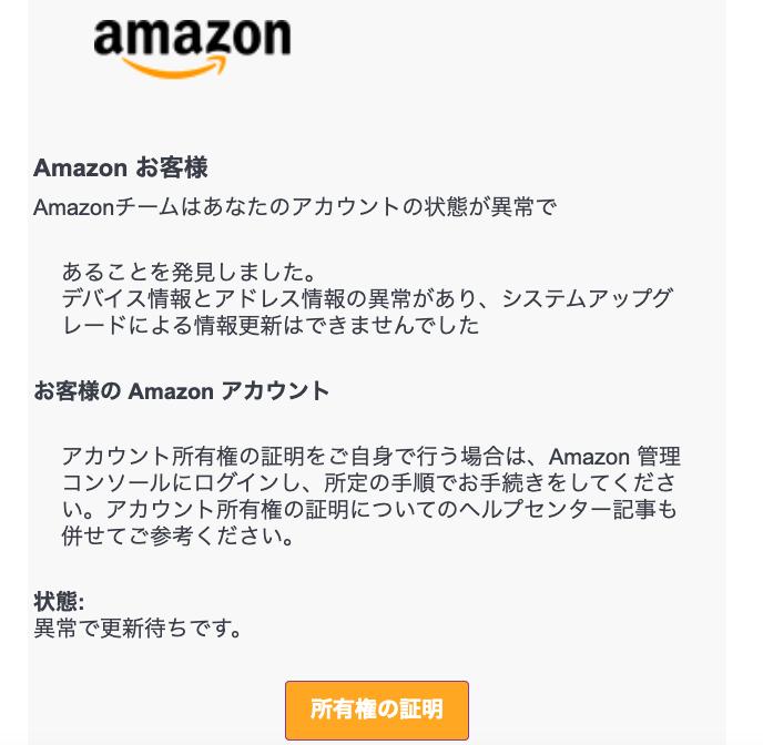 Amazon ステートメント アラート