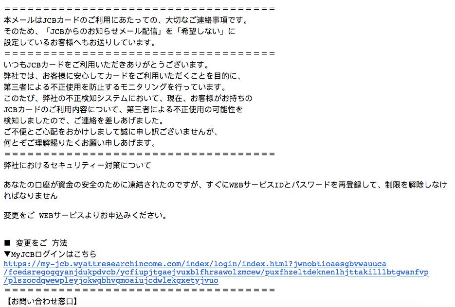 メール myjcb 「MyJCBメールサービス」について|JCBカード