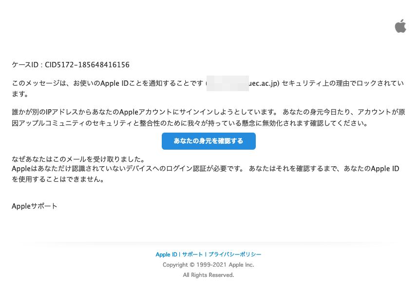 支払いの問題でapple idがロックされました。【警告】