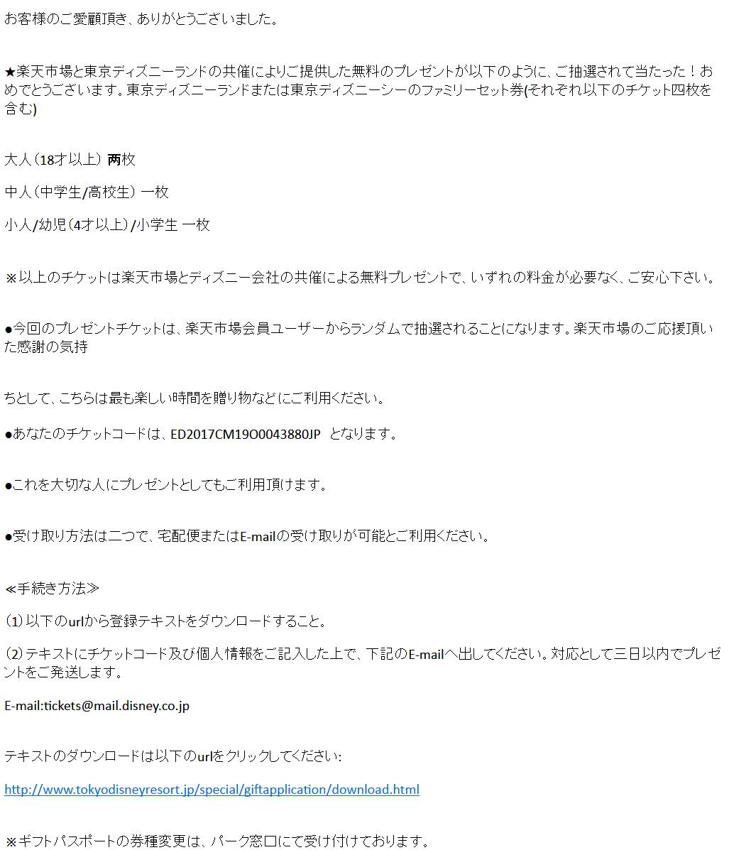 2017/12/05】東京ディズニーランドを装ったばらまき型攻撃メールに関する
