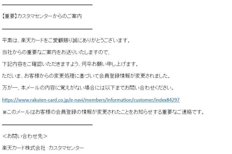 口座振替日のご案内【楽天カード株式会社】(楽天 …