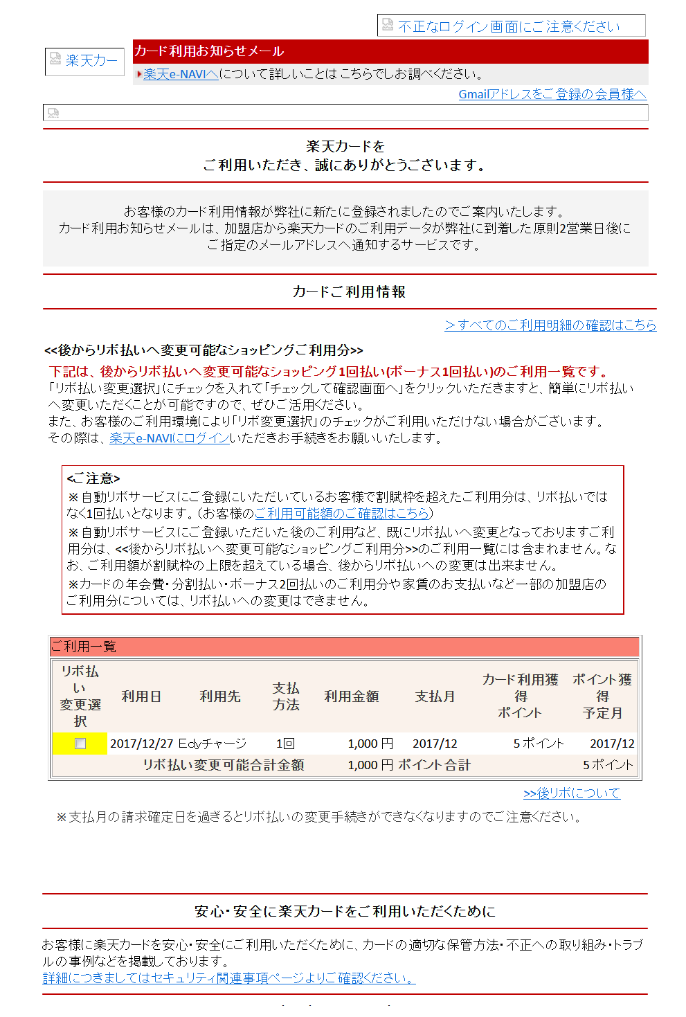 【詐欺・迷惑・ウイルスメール】カード利用のお知 …