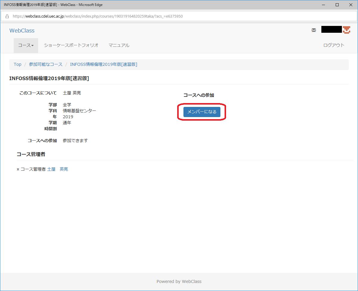 電機 webclass 東京 大学